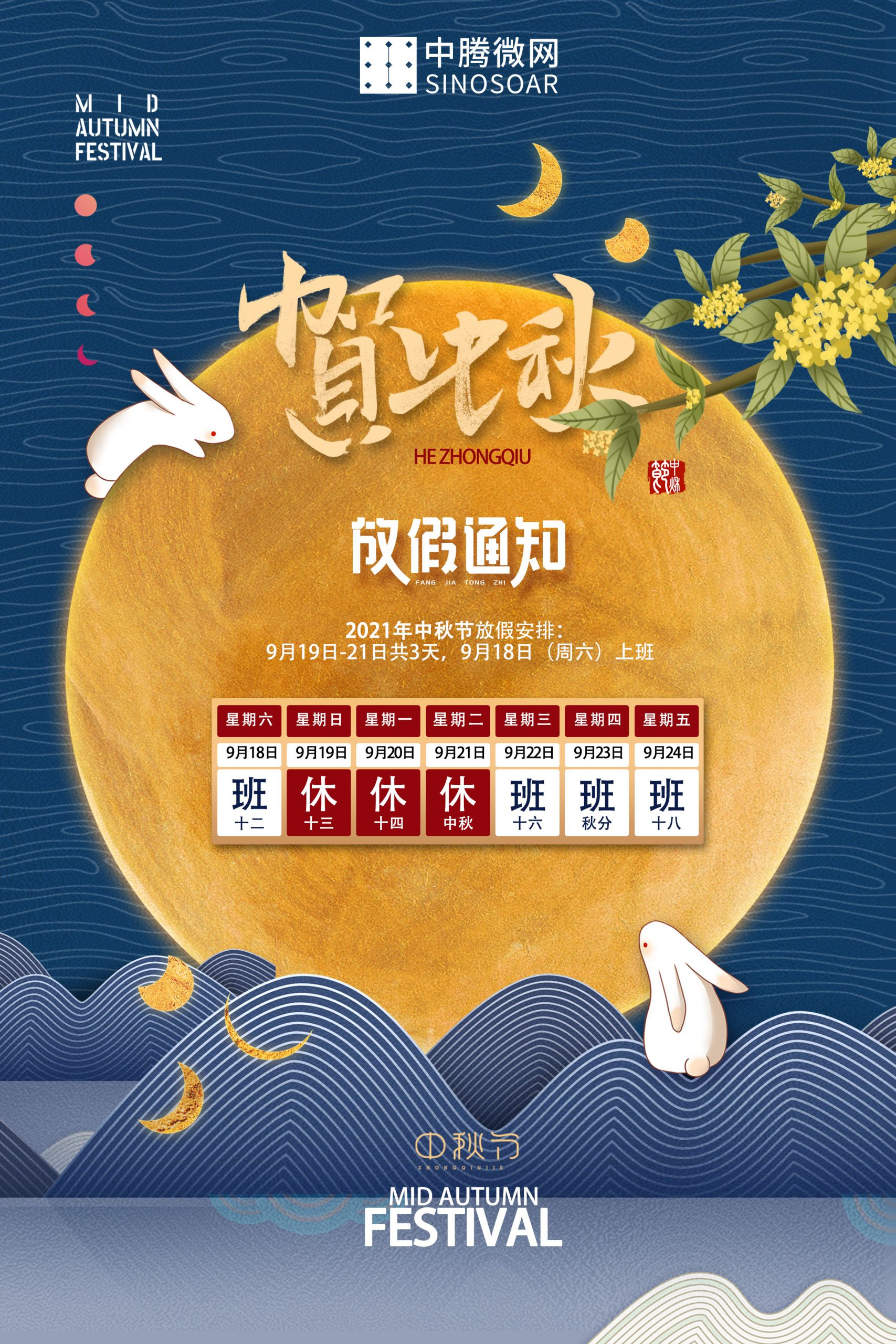 Happy the Mid-autumn Festival & National Day插图1