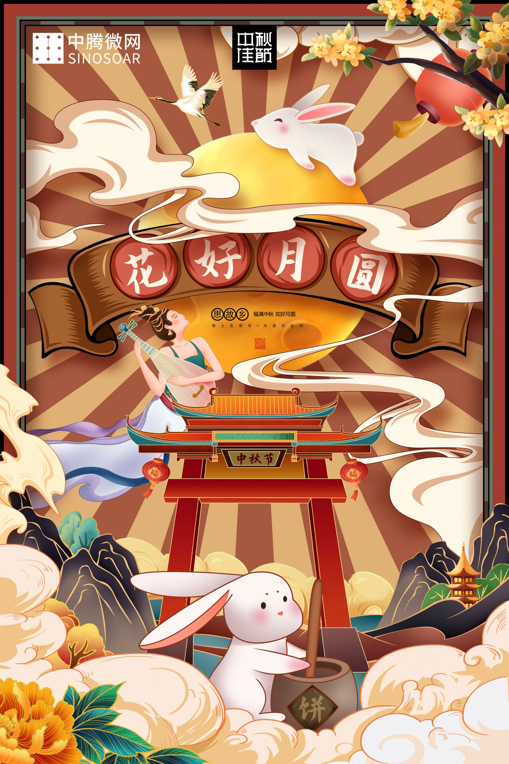 Happy the Mid-autumn Festival & National Day插图5