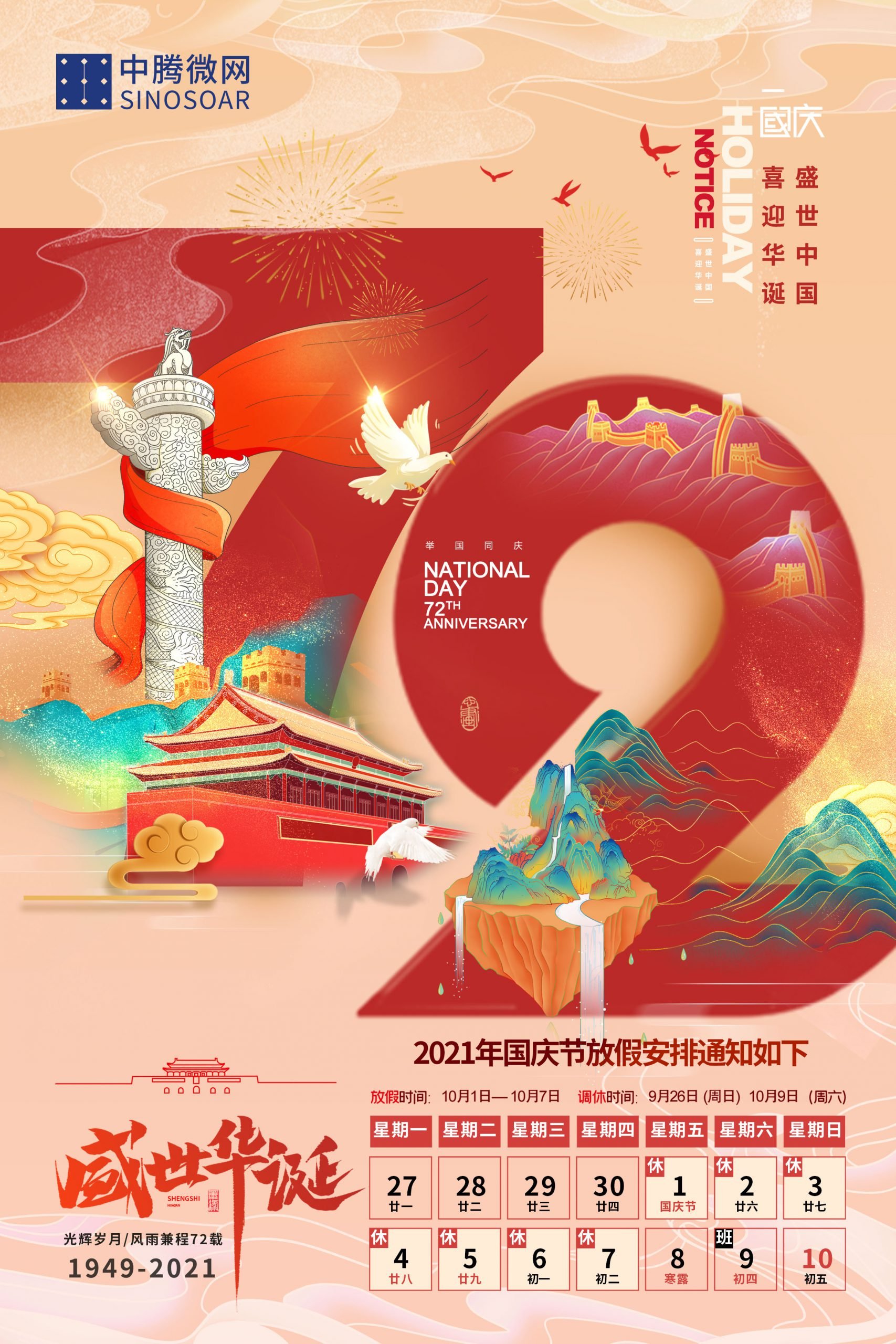 Happy the Mid-autumn Festival & National Day插图2